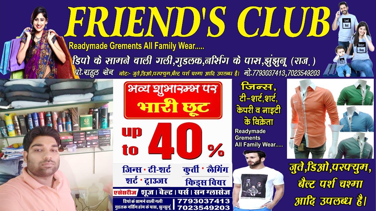Friends Club  Readymade Grements , Jhunjhunu (Rajasthan)