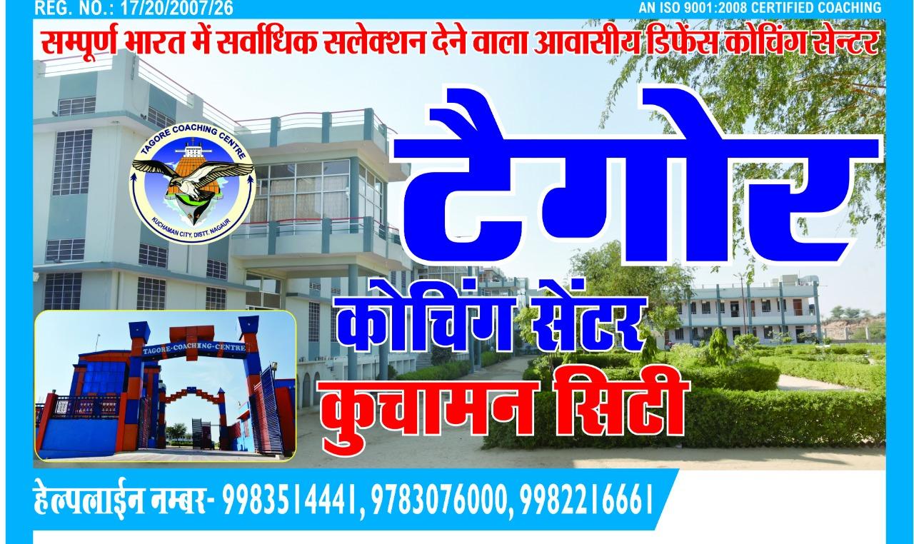 Kuchaman City  ( Nagaur ) Rajasthan