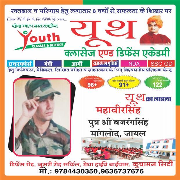 Youth Classes Defence Academy  , Kuchaman City (Nagaur)