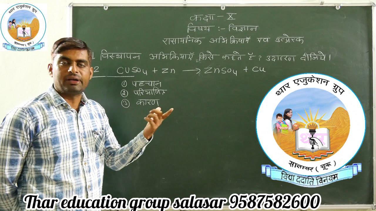 Thar Education Group, Salasar