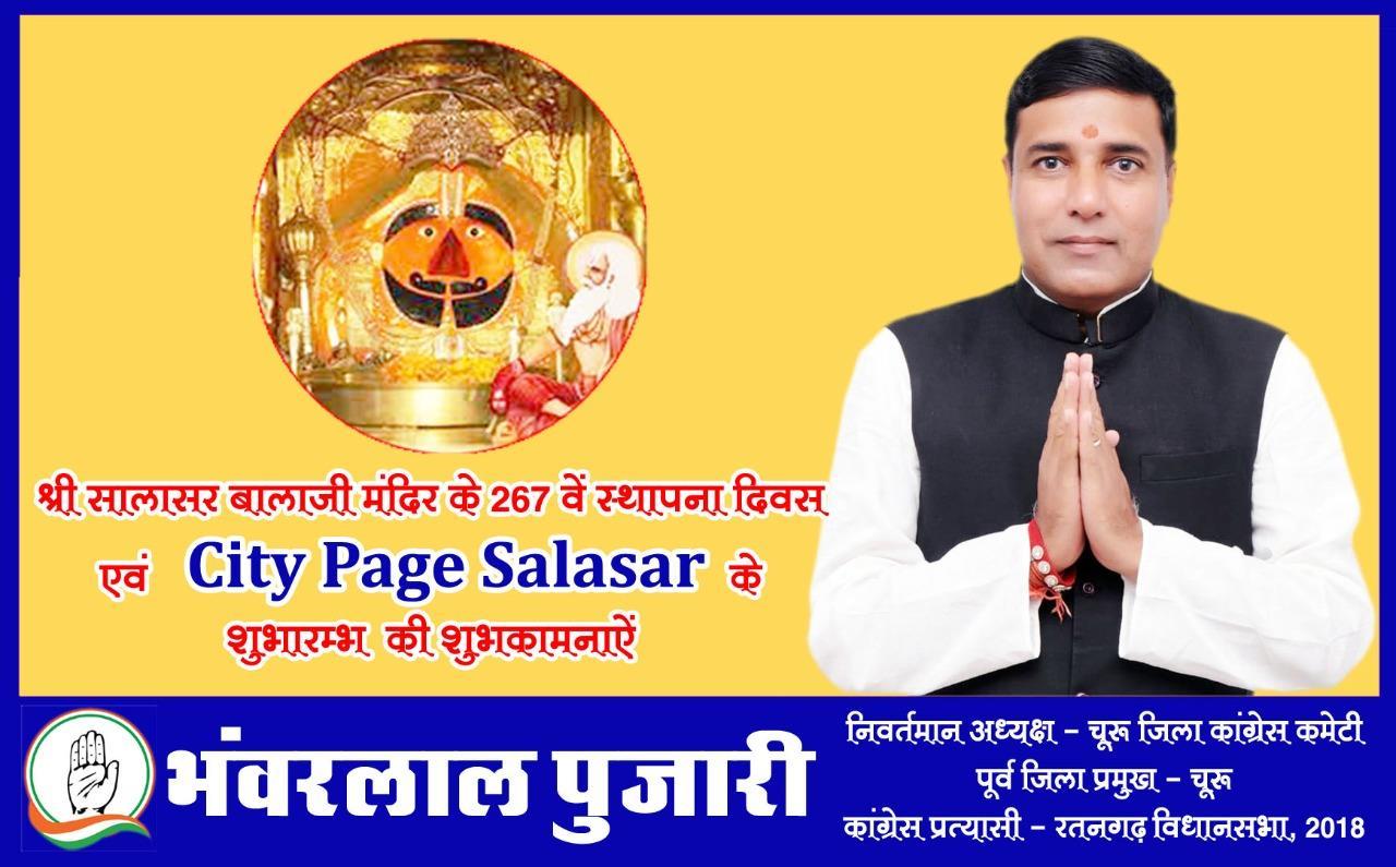 Bhanwarlal Pujari Salasar