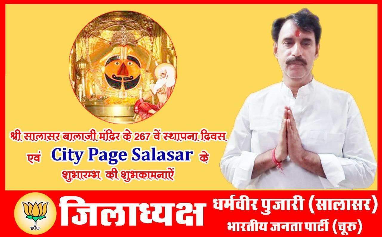 Dharmveer Pujari Salasar