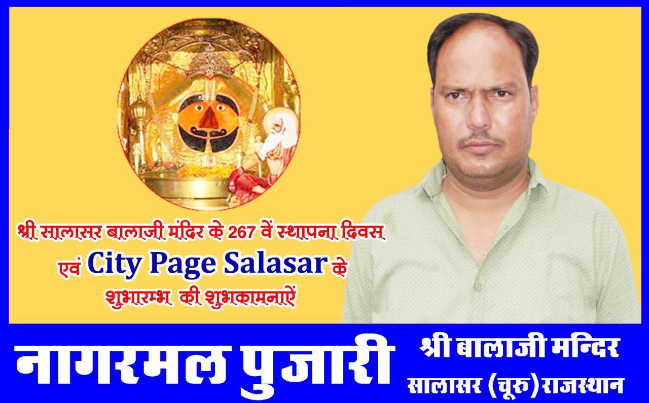 Nagarmal Pujari Salasar
