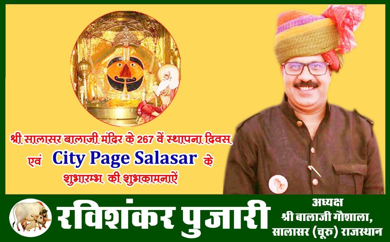 Ravishankar Pujari Salasar
