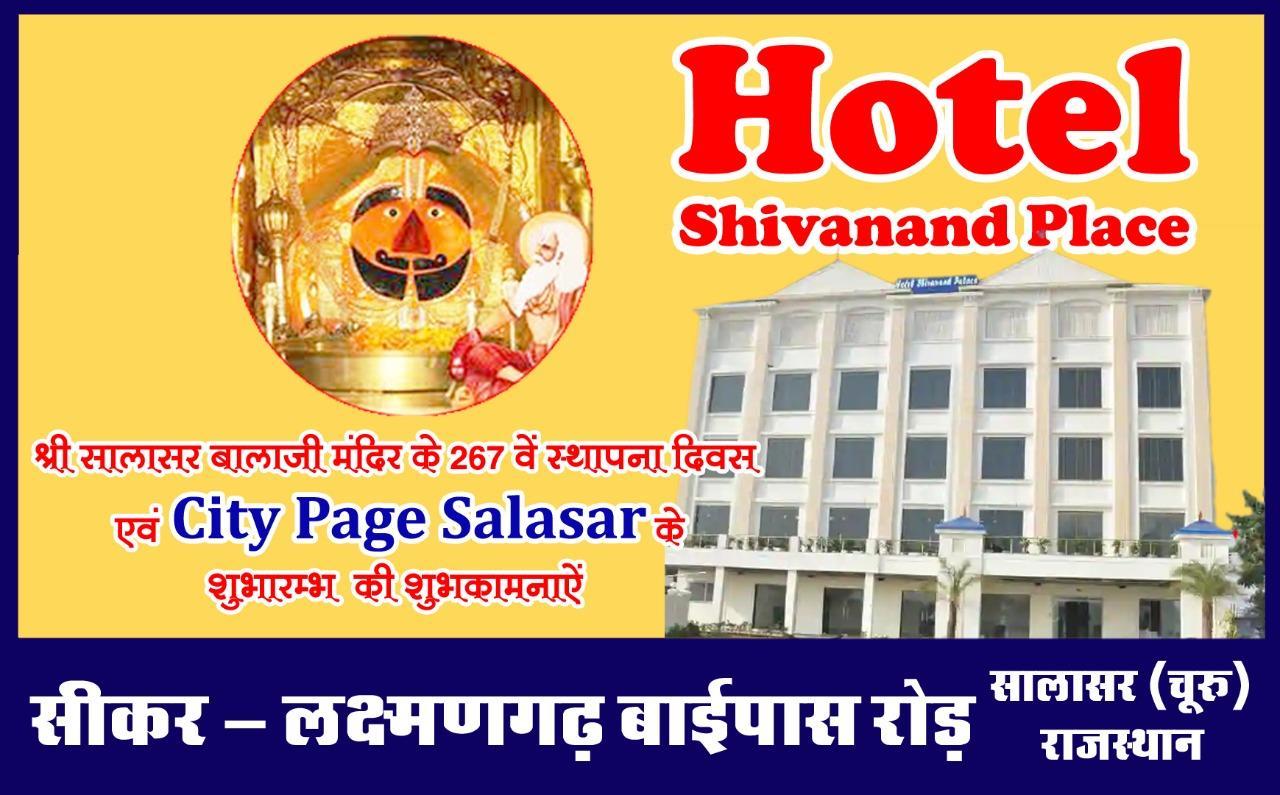 Shivanand Hotel Salasar