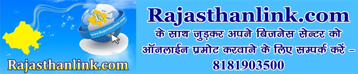 Welcome Rajasthan Link