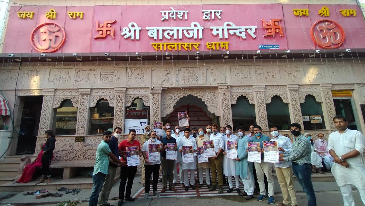 सालासर बालाजी मंदिर के स्थापना दिवस के अवसर पर सालासर सिटी पेज का पोस्टर विमोचन